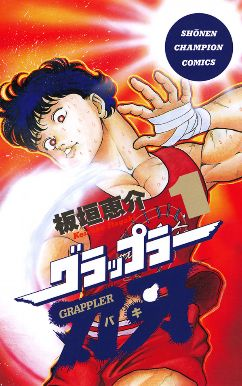 Grappler_Baki